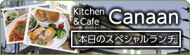 kitchen&cafe Canaan 本日のスペシャルランチ