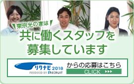 東京光の家は共に働くスタッフを募集しています