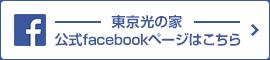 東京光の家 公式Facebookぺージはこちら