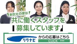 東京光の家は共に働くスタッフを募集しています 応募はこちら