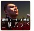 正秋バンドホームページ