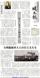 『福祉新聞』2015年5月18日発行号