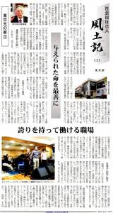 『福祉新聞』2015年5月25日発行号